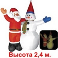 Дед Мороз и Снеговик, Надувная фигура, 2,4 м