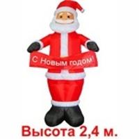 """Надувная фигура """"Дед мороз с вывеской """"С Новым годом!"""", 2,4 метра"""