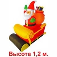 """Надувная фигура """"Дед Мороз на санях"""",1,2метра"""