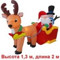 """Надувная фигура """"Дед Мороз со снеговиком на санях"""", 1,3х2х0,8м"""