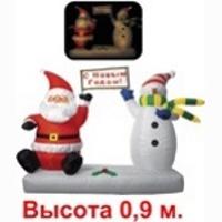 Дед Мороз и Снеговик с вывеской С Новым годом, Надувная фигура, 0,9 метра
