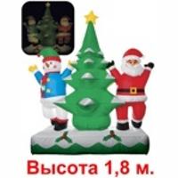 Надувная фигура «Дед Мороз и Снеговик у ёлки»,1.8м