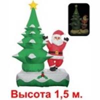 Надувная фигура «Дед Мороз с ёлкой»,1.5м
